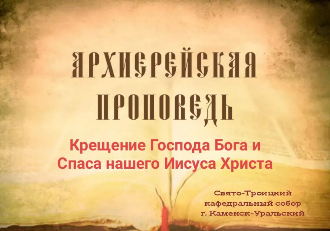 Проповедь Преосвященного Мефодия «Крещение Господа Бога и Спаса нашего Иисуса Христа»