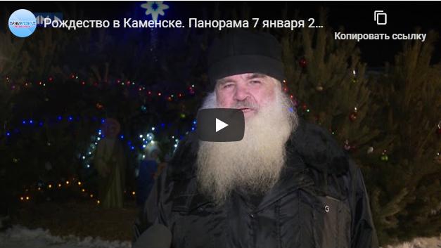 Рождество в Каменске-Уральском