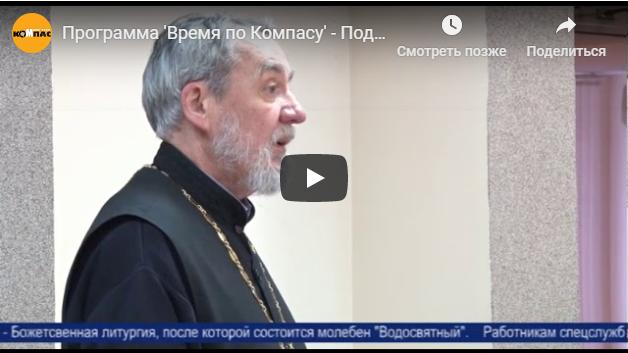 Каменск-Уральский активно готовится к Крещению Господа нашего Иисуса Христа