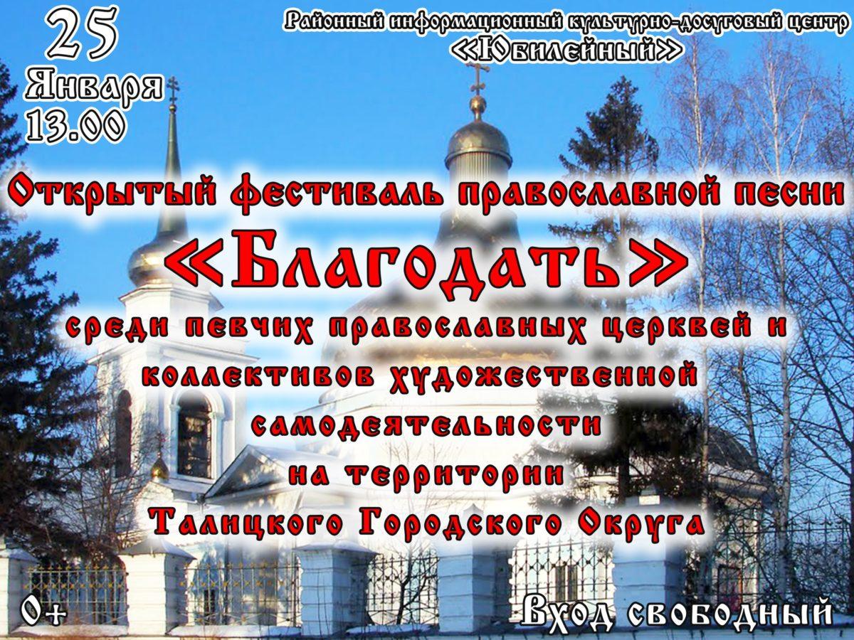 V Открытый фестиваль православной песни «Благодать» среди певчих православных церквей и коллективов художественной самодеятельности.