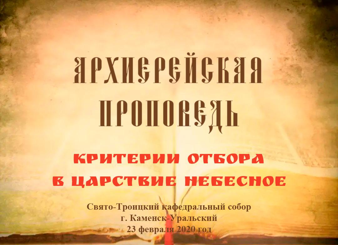 Проповедь Преосвященного Мефодия «Критерии отбора в Царствие Небесное»