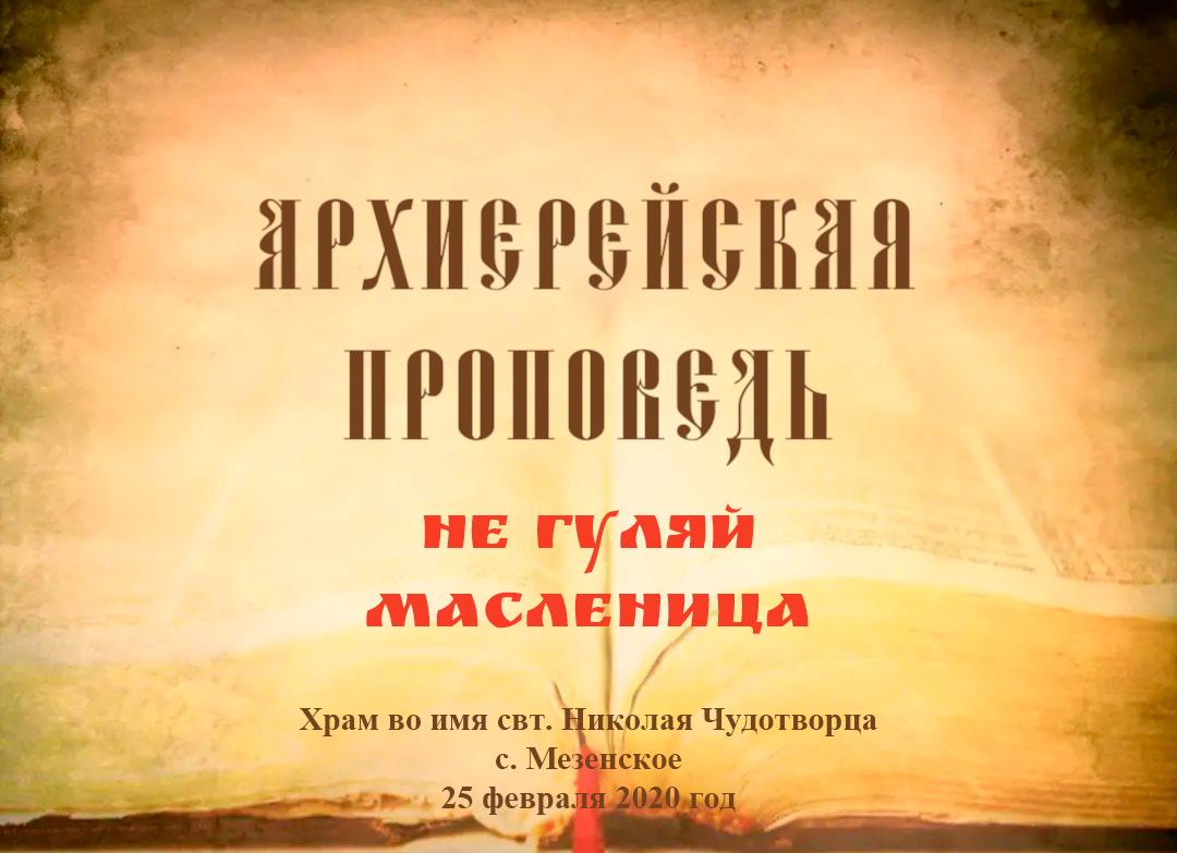 Проповедь Преосвященного Мефодия «Не гуляй масленица»