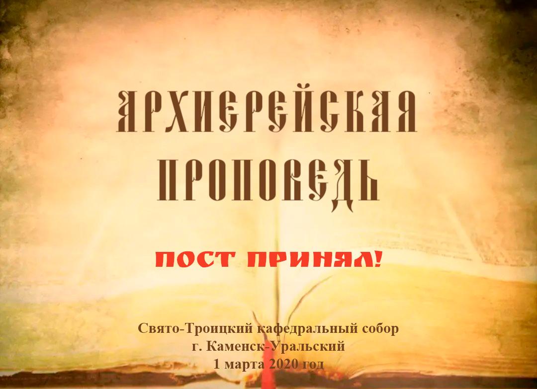 Проповедь Преосвященного Мефодия «Пост принял!»