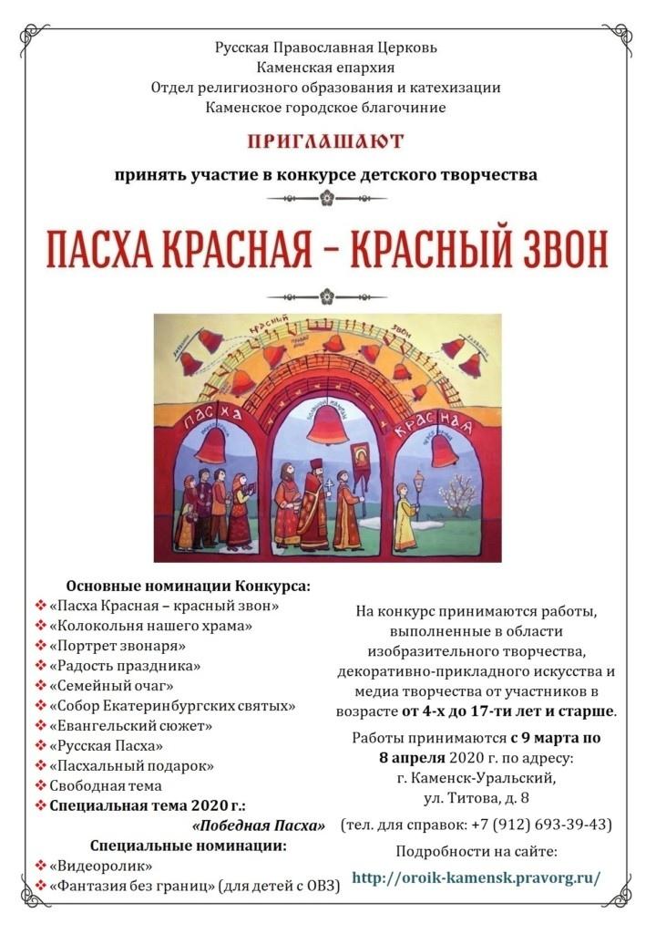 Продлен срок приема работ на конкурс «Пасха Красная — Красный звон» 2020