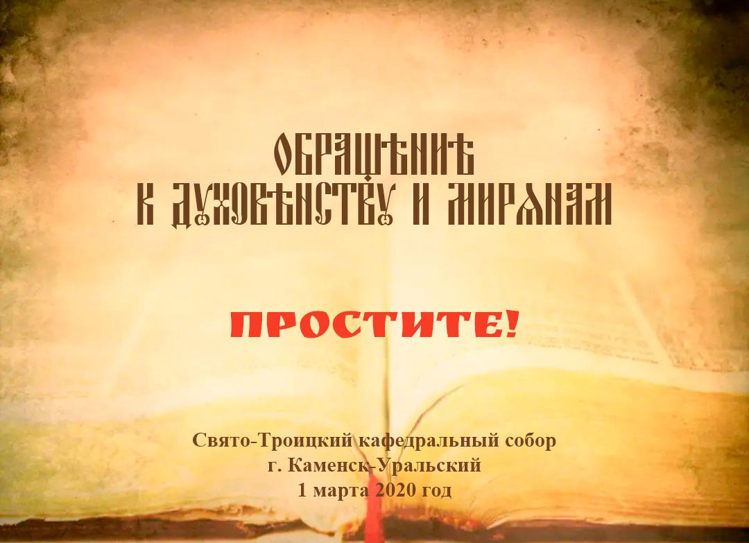 Обращение Преосвященного Мефодия к духовенству и мирянам в Прощеное воскресенье «Простите!»
