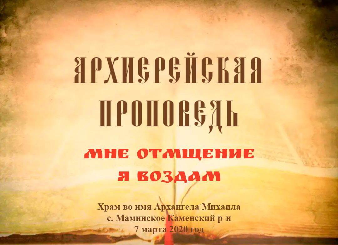 Проповедь Преосвященного Мефодия «Мне отмщение я воздам»