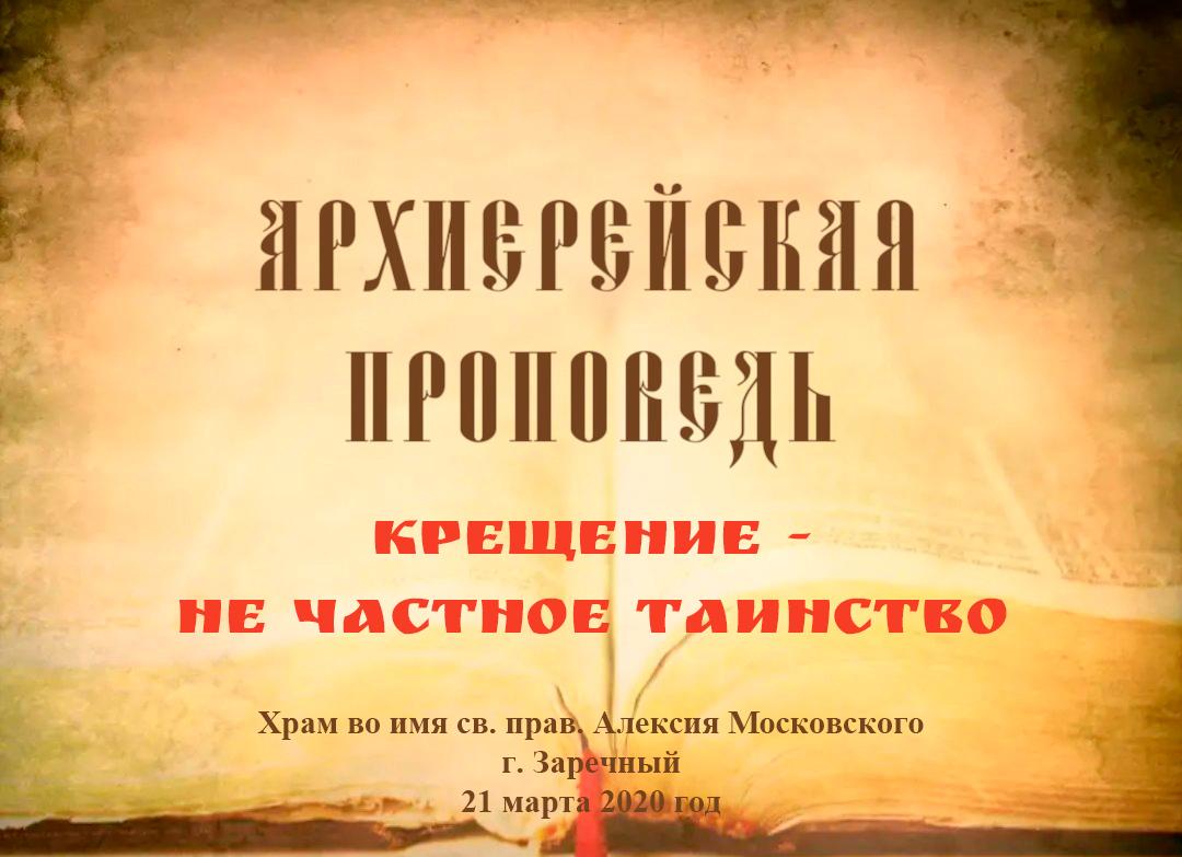 Проповедь Преосвященного Мефодия «Крещение — не частное таинство»