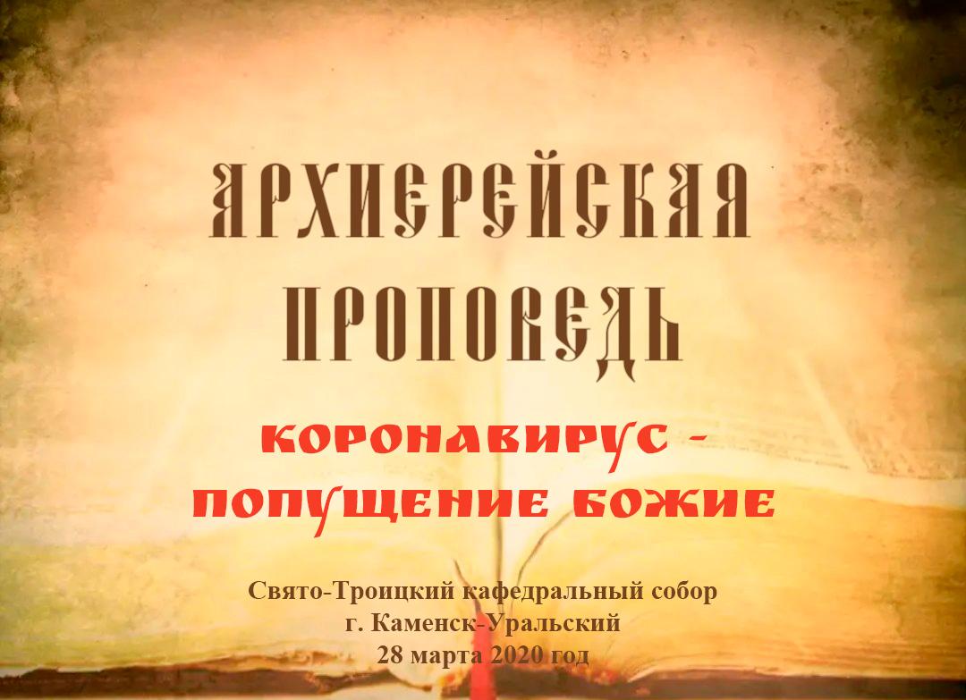 Проповедь Преосвященного Мефодия «Коронавирус — попущение Божие»