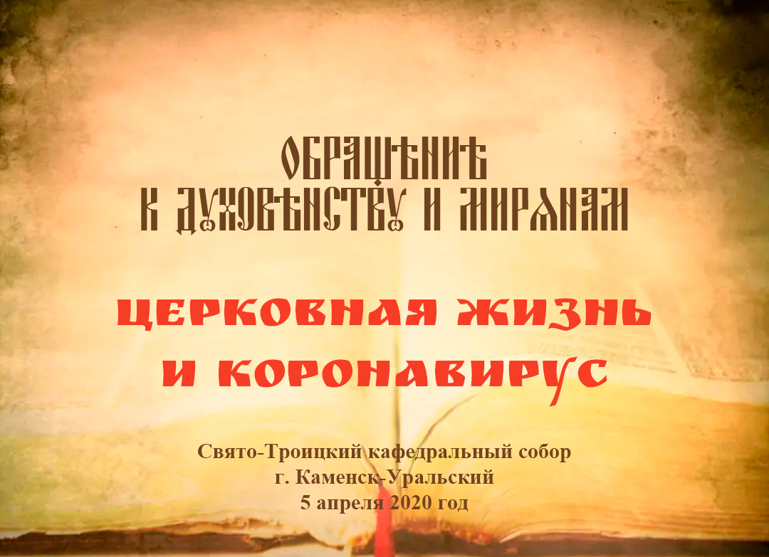 Обращение епископа Мефодия к духовенству и мирянам Каменской епархии «Церковная жизнь и коронавирус»