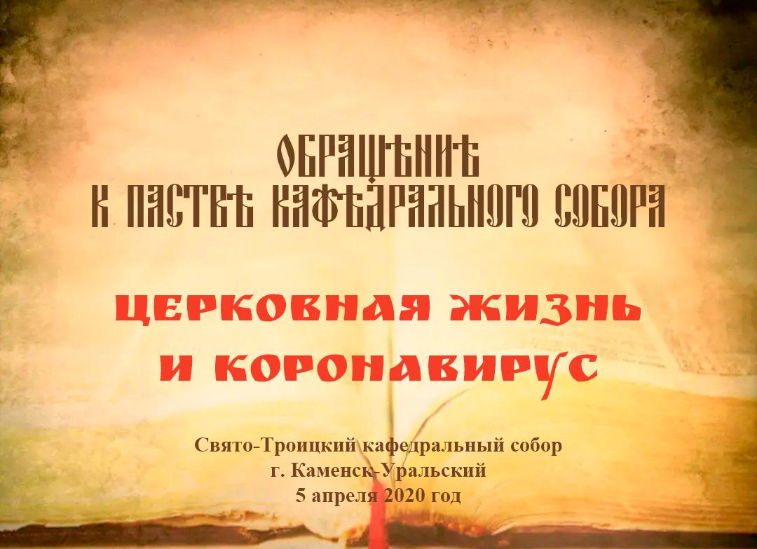 Обращение епископа Мефодия к пастве кафедрального собора «Церковная жизнь и коронавирус»
