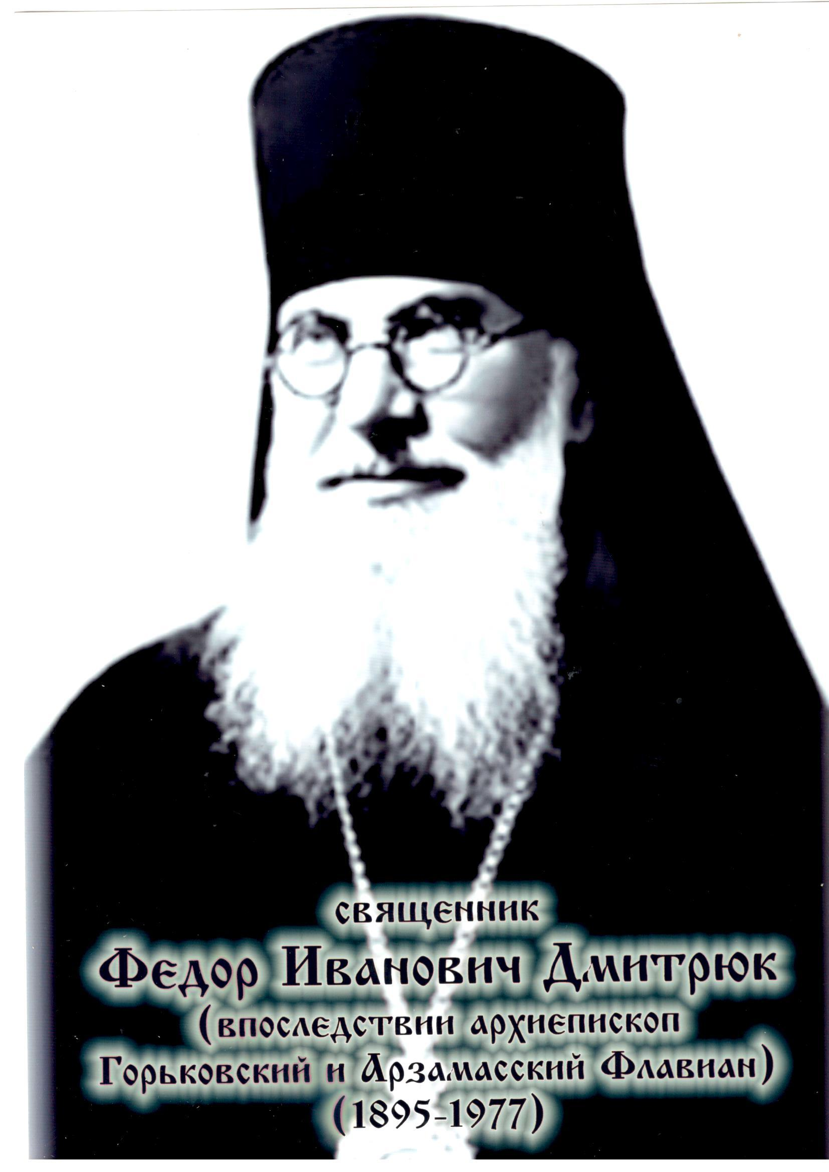Архиепископ Горьковский Флавиан (Дмитрюк)