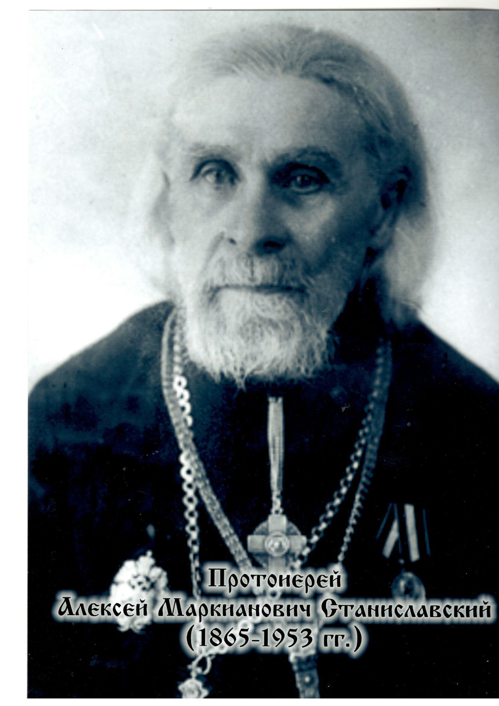 Протоиерей Алексей Станиславский
