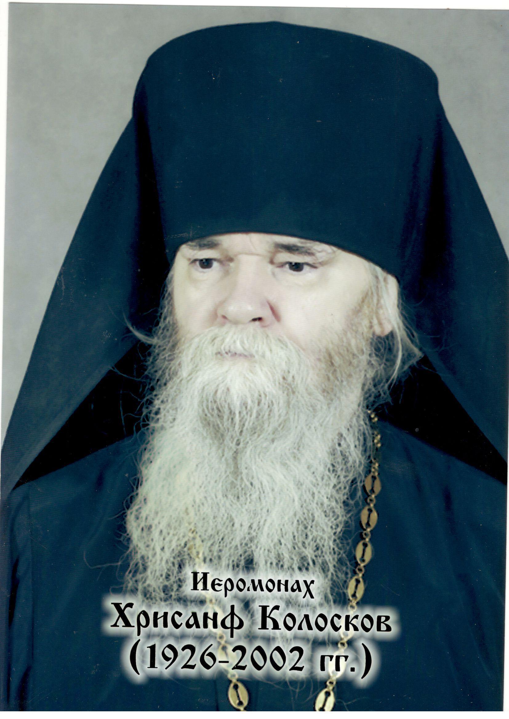 Иеросхимонах Хрисанф (Колосков)