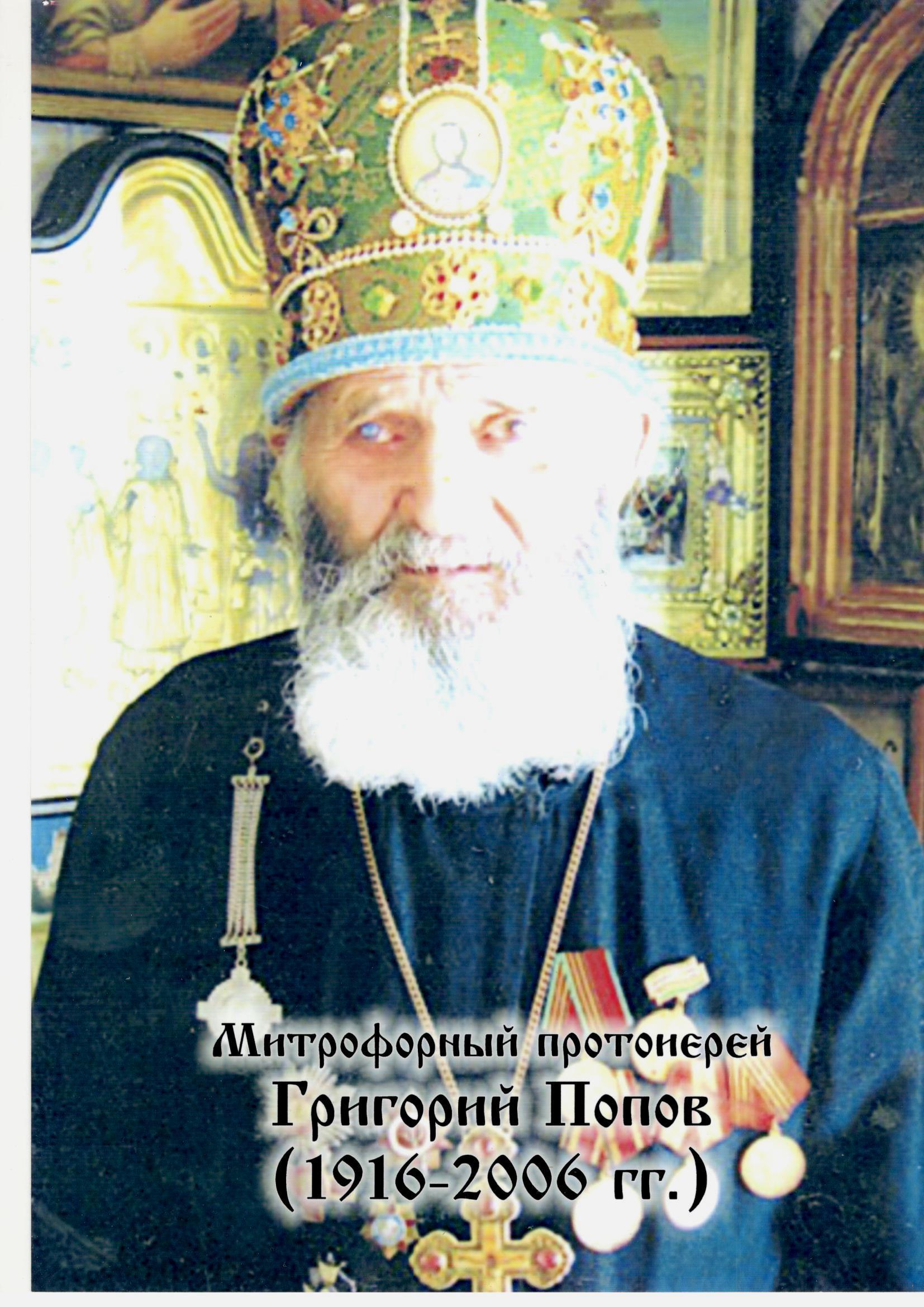 Митрофорный протоиерей Григорий Попов