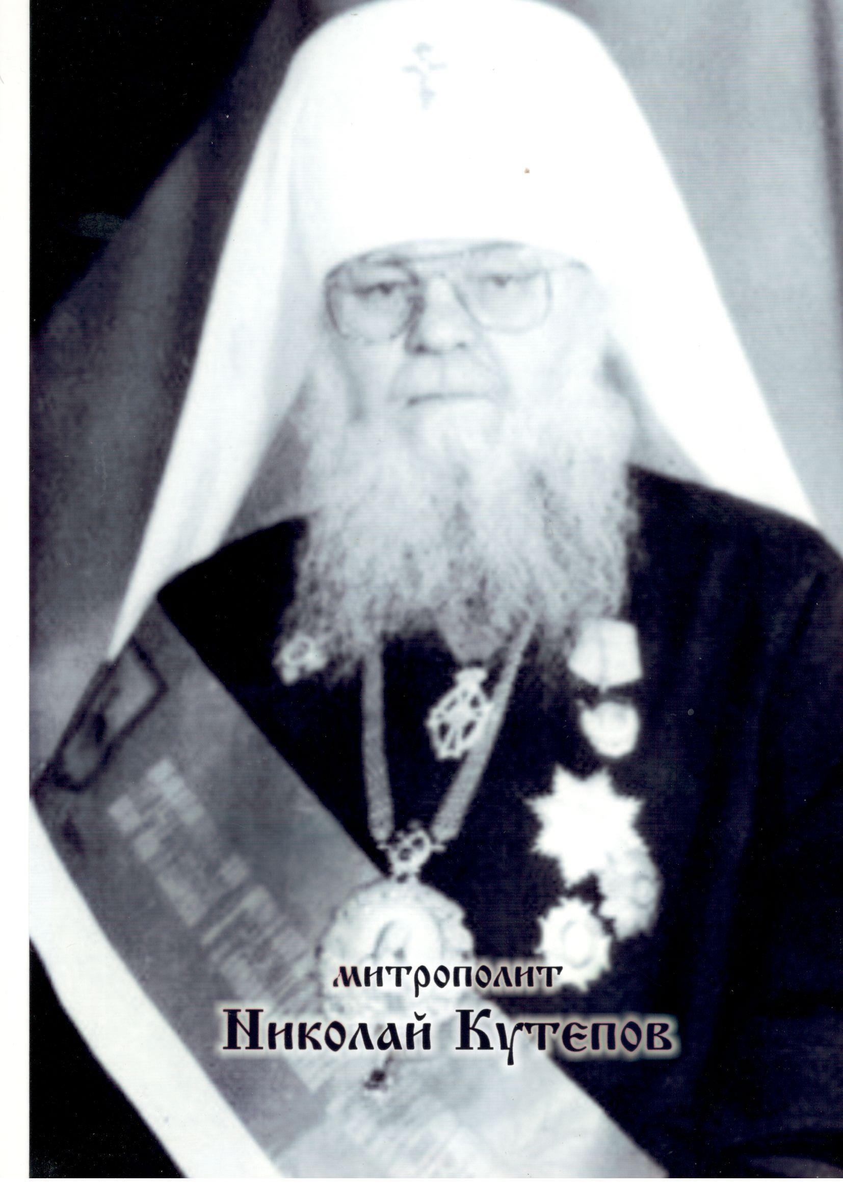 Митрополит Николай (Кутепов)