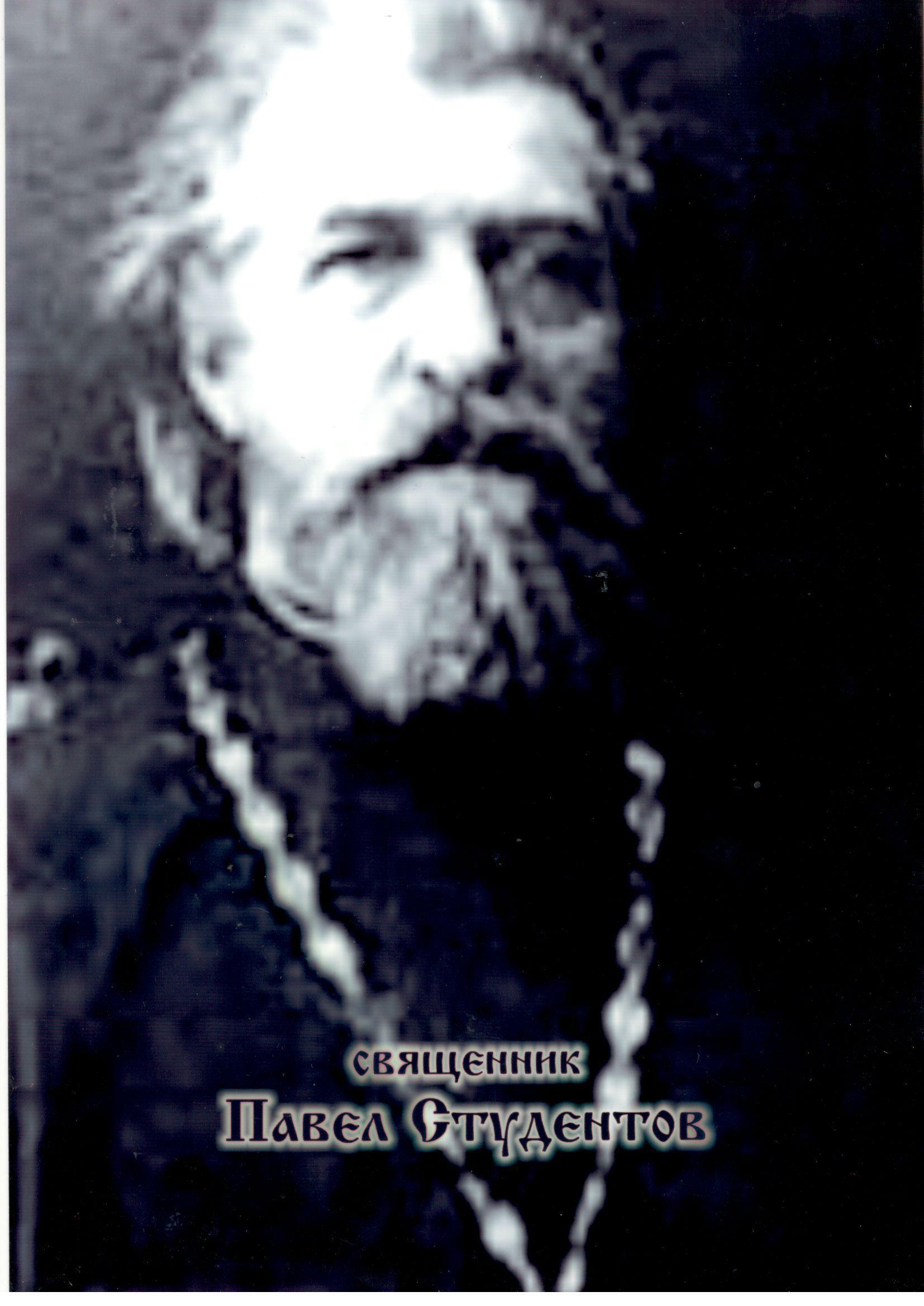 Священник Павел Студентов