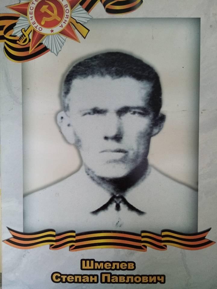 Шмелев Степан Павлович