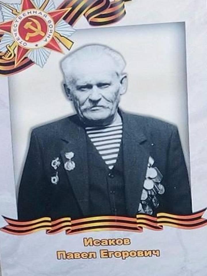 Исаков Павел Егорович