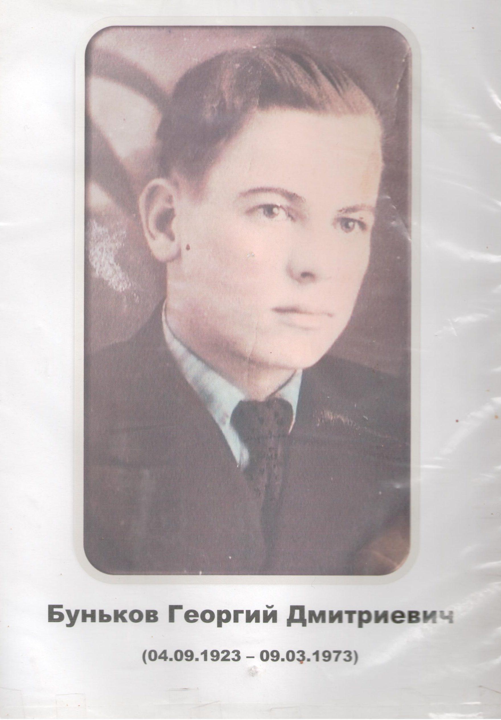 Буньков Георгий Дмитриевич