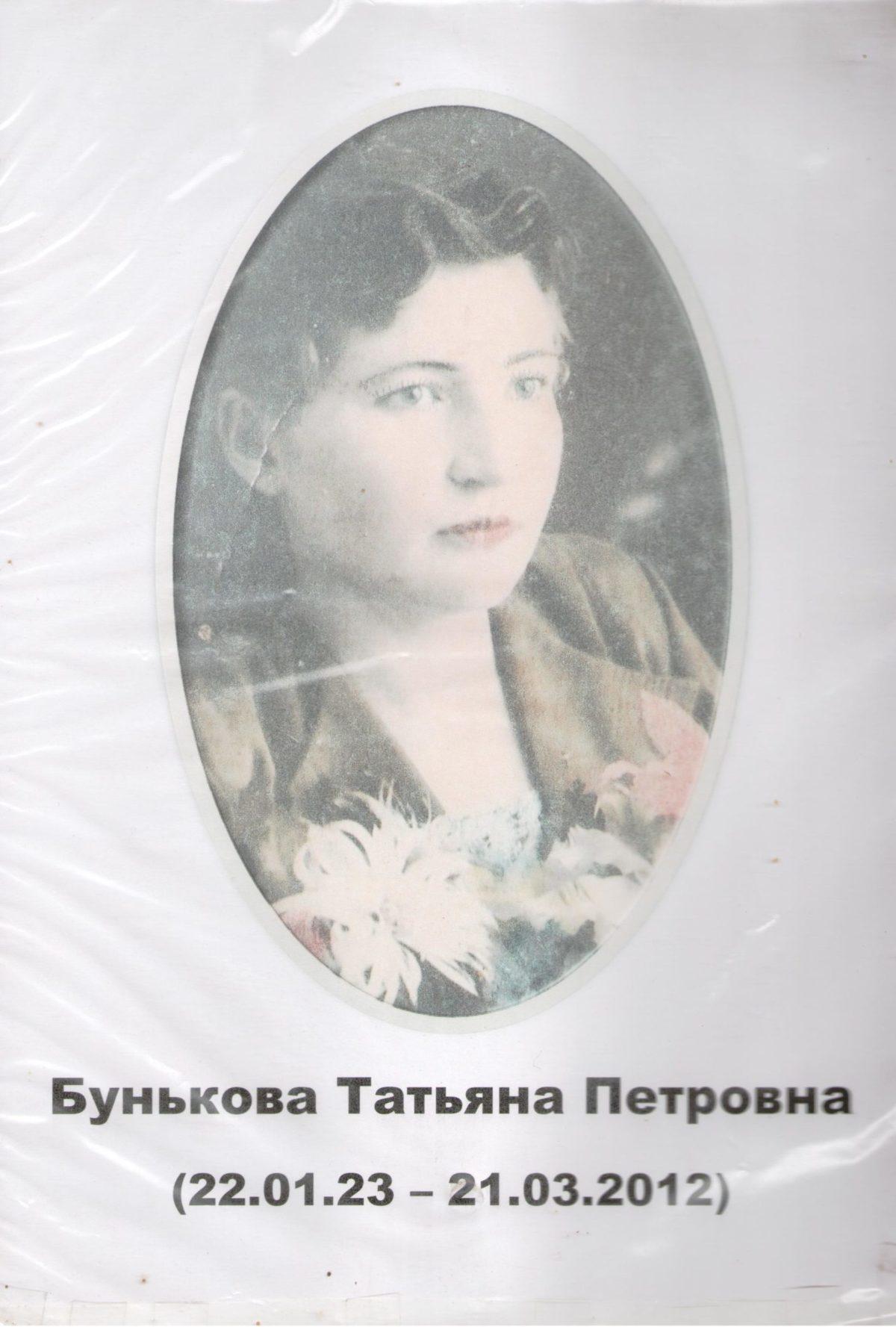 Бунькова Татьяна Петровна