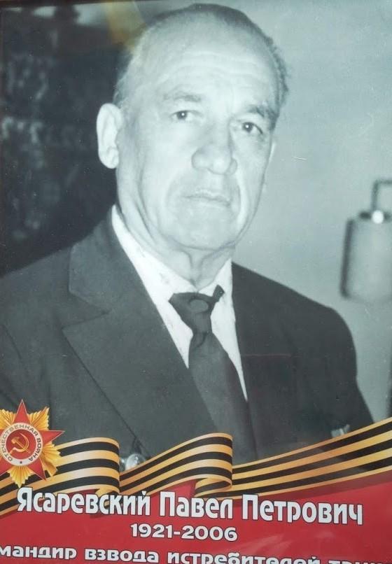 Ясаревский Павел Петрович