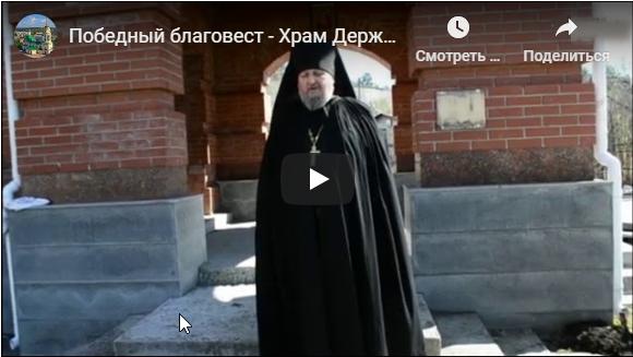 Победный благовест — Храм Державной иконы Божией Матери п. Рефтинский