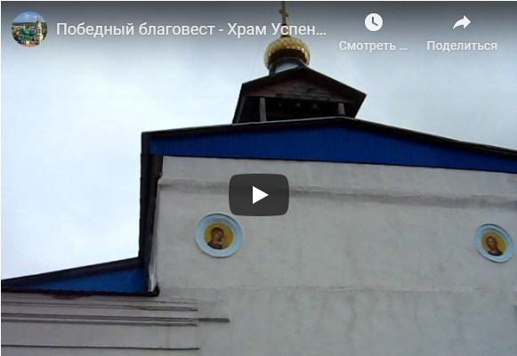 Победный благовест — Храм Успения Пресвятой Богородицы р.п. Белоярский