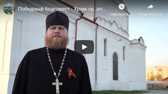 Победный благовест — Храм св. ап. Иоанна Богослова