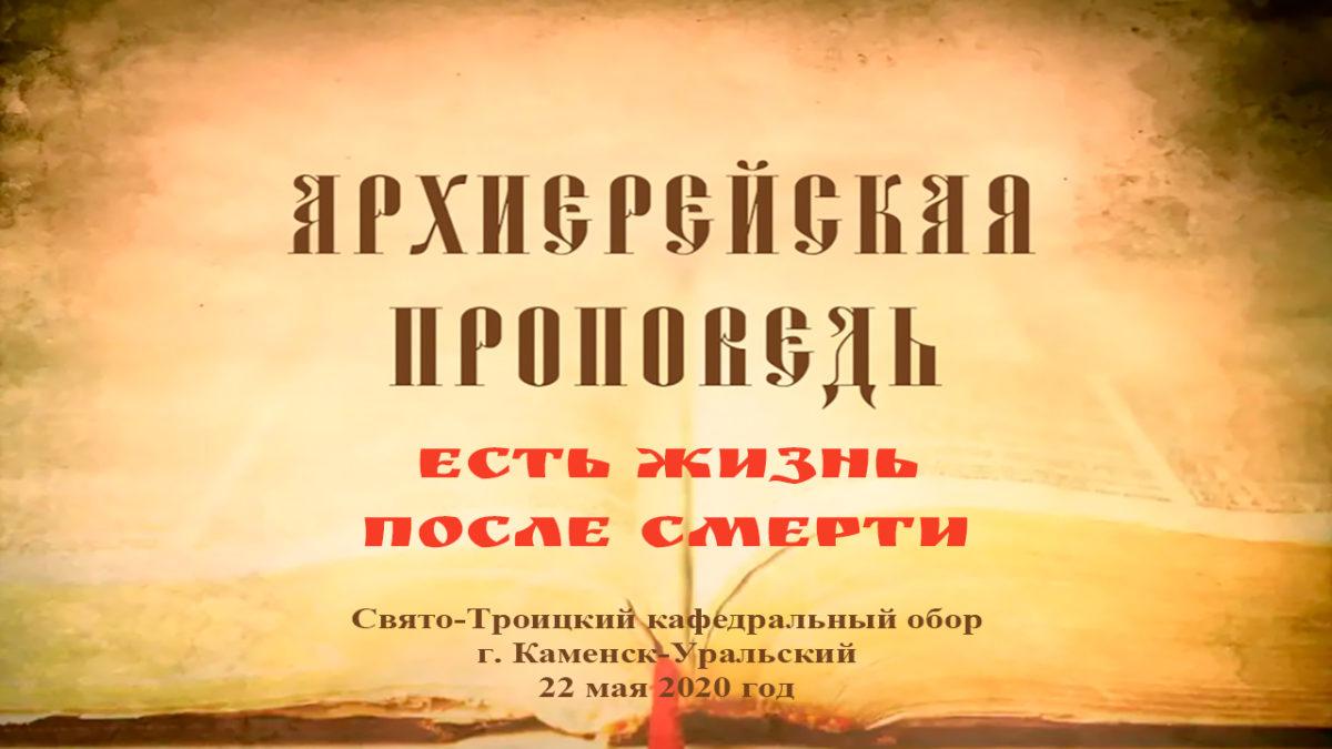 Проповедь Преосвященного Мефодия «Есть жизнь после смерти»