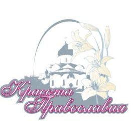 «Красота Православия» — 2020. Итоги муниципального этапа