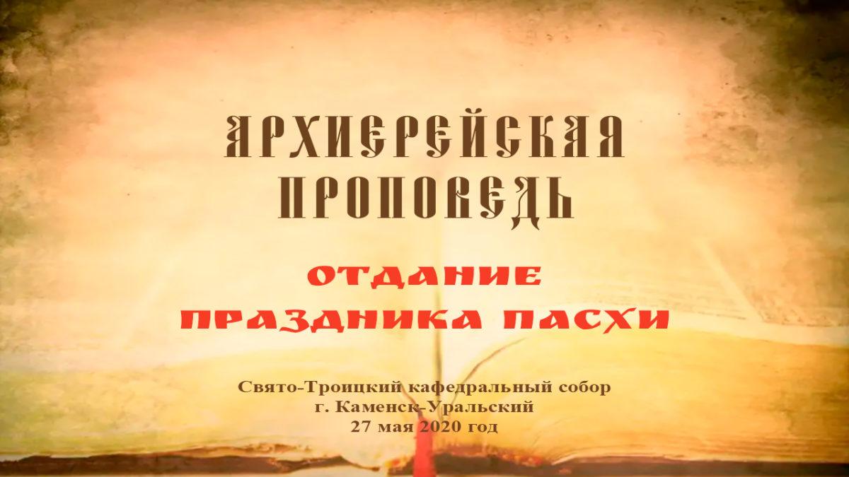Проповедь Преосвященного Мефодия «Отдание праздника Пасхи»