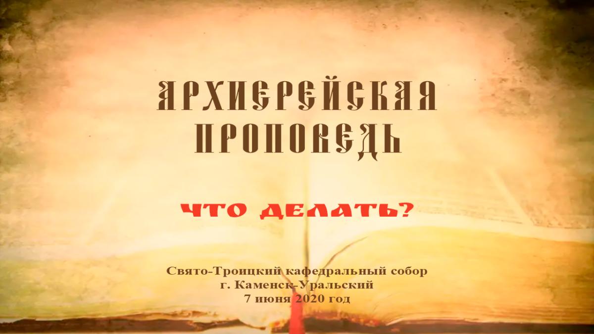 Проповедь Преосвященного Мефодия «Что делать?»