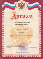 Диплом лауреата II степени Фестиваля науки