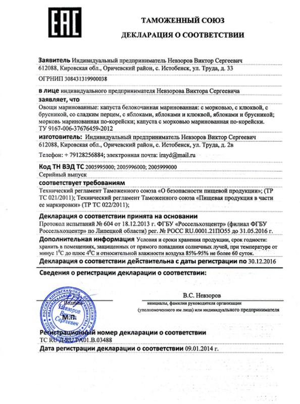 Декларация о соответствии требованиям Технических регламентов Таможенного союза