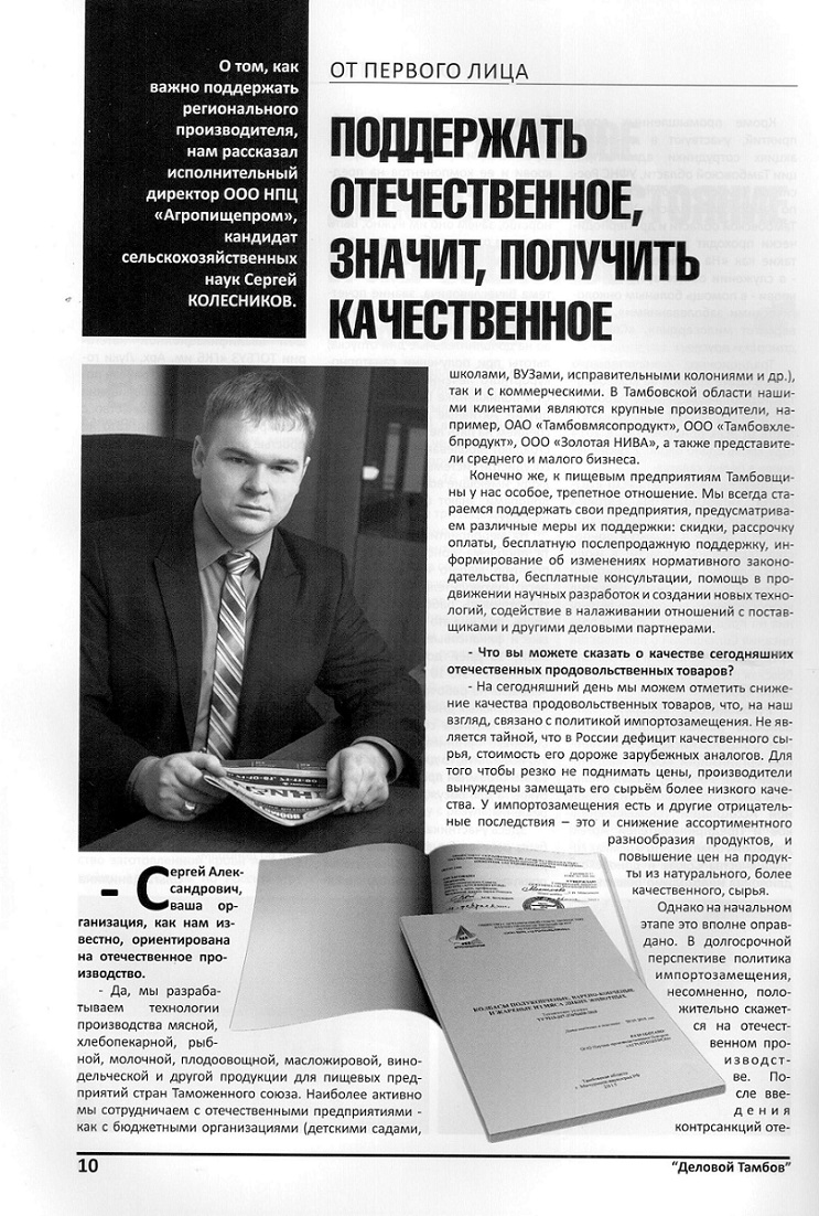 Деловой Тамбов, № 5, ноябрь-декабрь 2015 г., стр. 10.