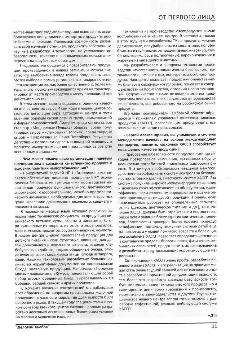 Деловой Тамбов, № 5, ноябрь-декабрь 2015 г., стр. 11.