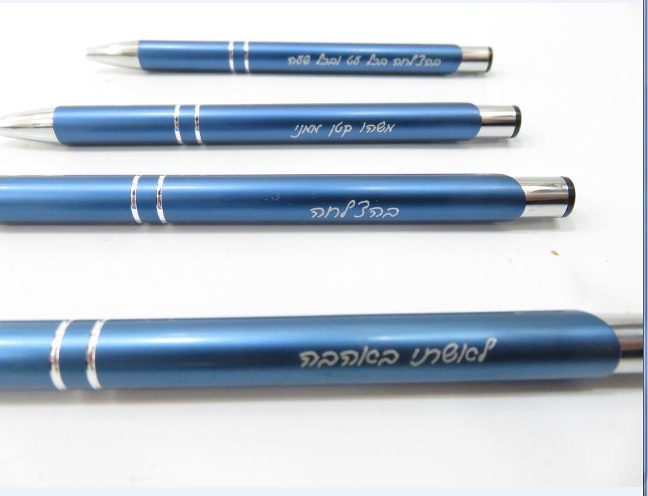 עט איחולים מהודר