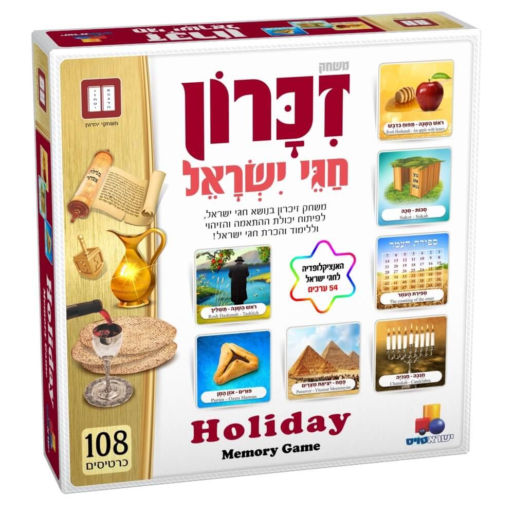 משחק זיכרון חגי ישראל