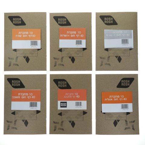 חבילה 10 מחברות 40 דף אנגלית