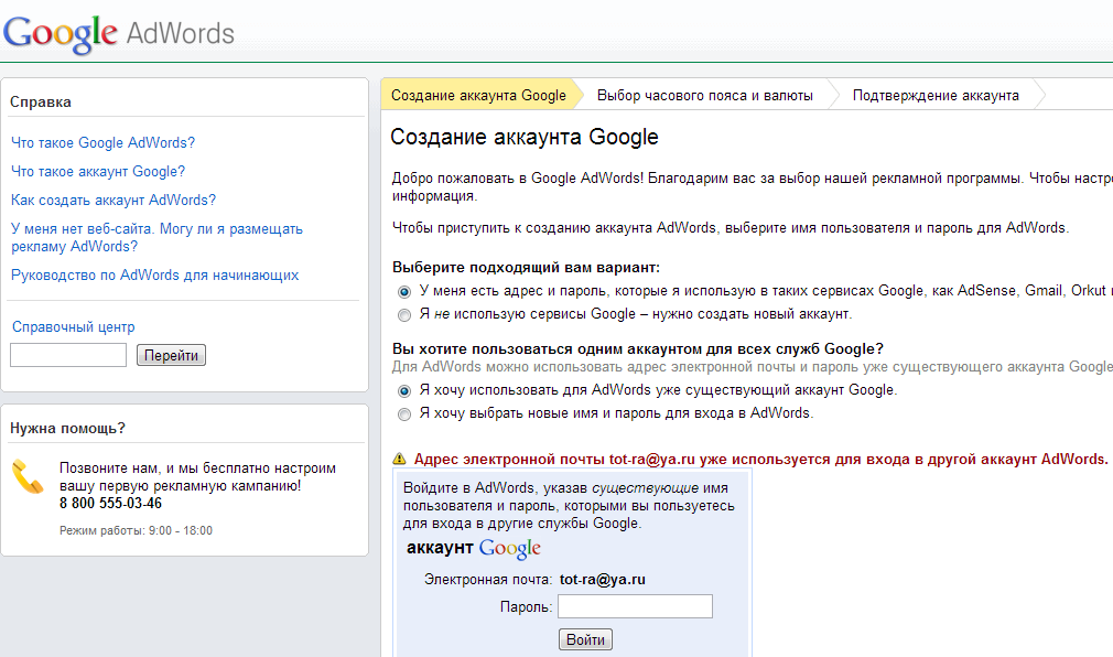 how to delete my adwords account