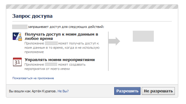 oauth_facebook3.png