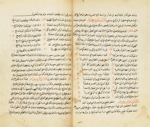 Lot 248 - ABU 'ABDULLAH MUHAMMAD 'UMAR AL-WAQIDI (D. 822-23 AD): KITAB FUTUH AL-SHAM (THE CONQUEST OF