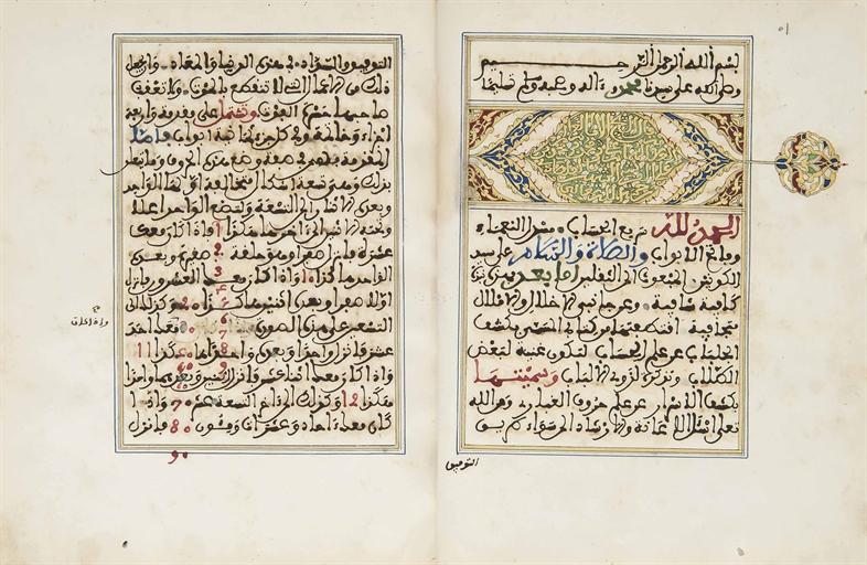 ALI BIN MUHAMMAD BIN 'ALI AL-QURASHI KNOWN AS AL-QALASADI AL-BASTI ...