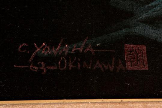 CHOTAI YONAHA (1933-2008, Japan) - Four unstretched gouache