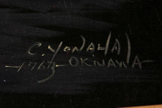 Sold Price: Chotai Yonaha (1933-2008, Japan), a pair of