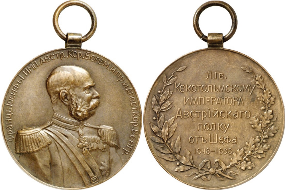 Lot 2058 - RUSSIAN MEDALS. IMPERIAL RUSSIA. Medal to Commanders of the Kexholm Regiment from Emperor Franz