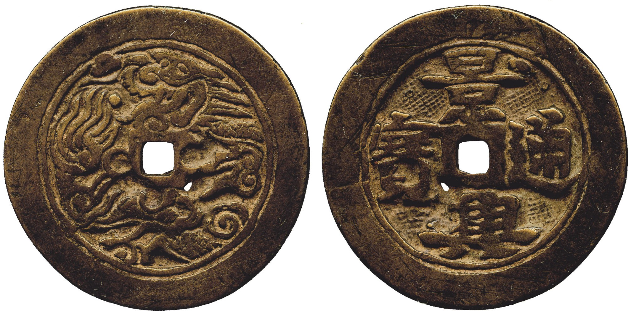 Lot 802 - COINS. VIETNAM. Canh Hung (1740-87). Bronze Large Cash, Obv ,Rev dragon and clouds, 46mm (Sch 73).