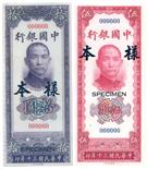 BANKNOTES, CHINA - REPUBLIC, GENERAL ISSUES Bank of China: Uniface Obverse and Reverse Specimen 5-