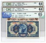 BANKNOTES, CHINA - REPUBLIC, GENERAL ISSUES Bank of Communications: Specimen 1-Yuan (3), 1 October