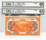 BANKNOTES, CHINA - REPUBLIC, GENERAL ISSUES Bank of Communications: Specimen 50-Yuan (orange) and